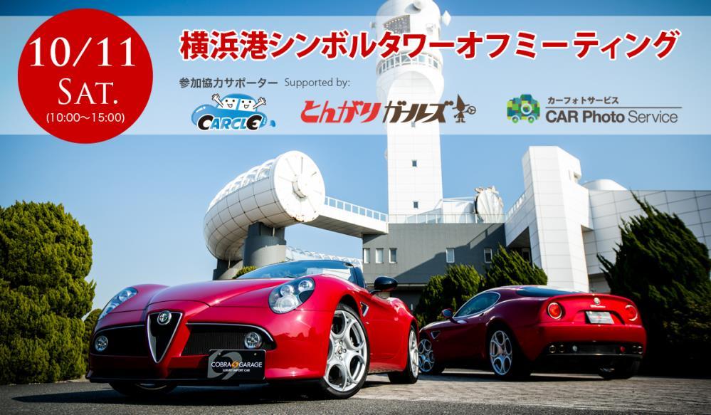 YokohamaOffLineMeeting1410.jpg
