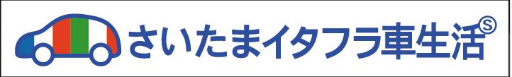 さいたまイタフラステッカー(横).jpg