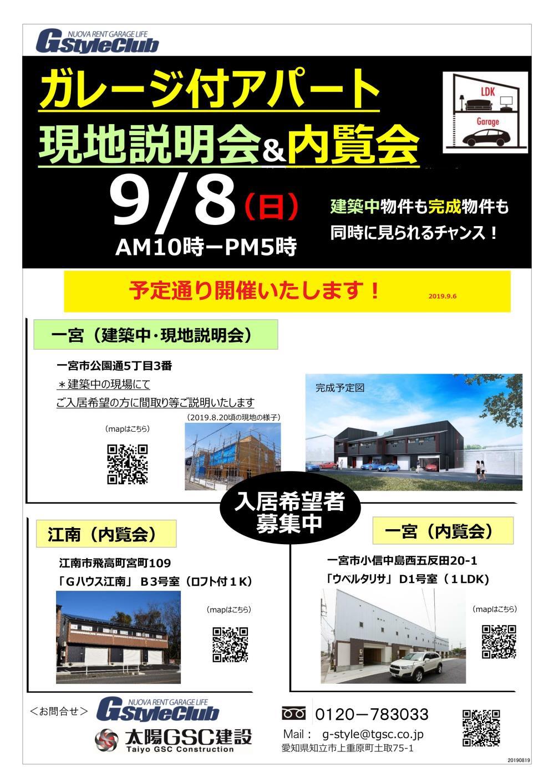 20190908 3会場イベント.jpg