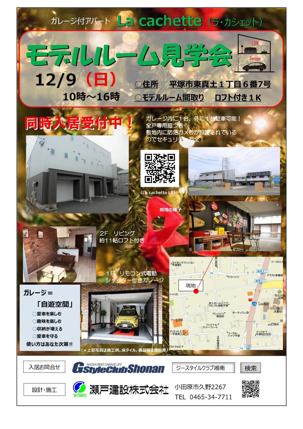 12月09日平塚ガレージ見学会.jpg