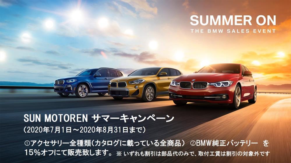 BMW-SUMMERON_Packshot-2.jpg